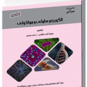 الگوریتم سلولی و مولکولی (میانبر)