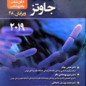 میکروبیولوژی پزشکی جاوتز ۲۰۱۹ اشراقیه حیدری عباس بهادر Jawetz جلد۲۲۲