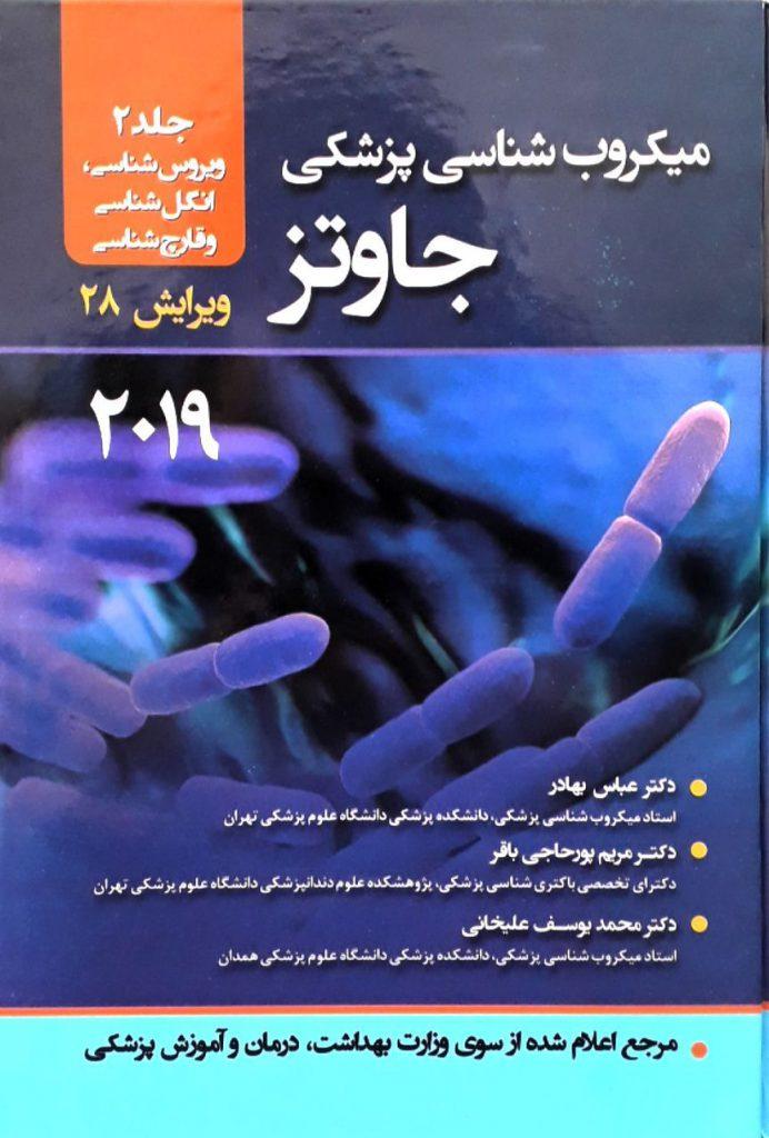 میکروب شناسی جاوتز جلد دوم - دکتر عباس بهادر - 1398 - اشراقیه