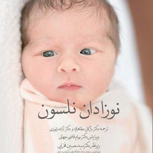 بیماری های نوزادان نلسون ۲۰۲۰ ( قاضی جهانی )