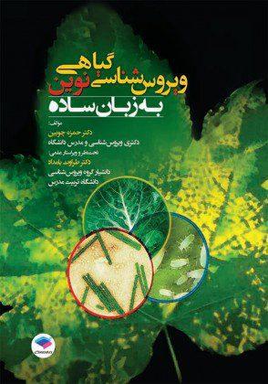 ویروس شناسی گیاهی نوین به زبان ساده
