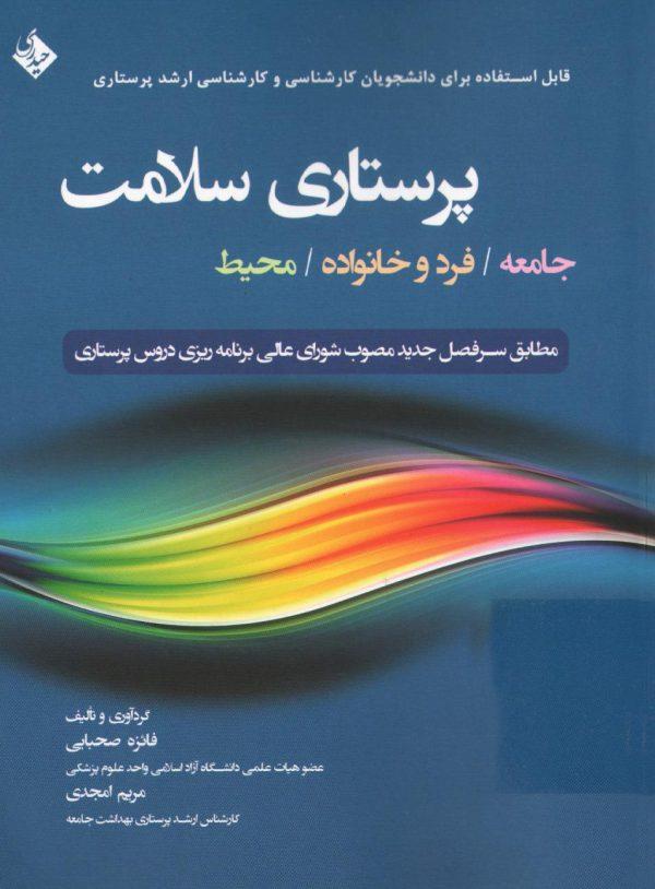 پرستاری سلامت ( جامعه/ فرد و خانواده/ محیط ) / فائزه صحبایی، مریم امجدی