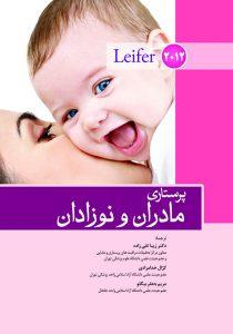 پرستاری مادران و نوزادان لیفر - 2012