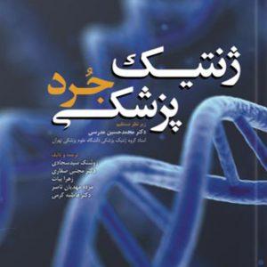 ژنتیک پزشکی جرد ویرایش پنجم