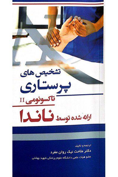 کتاب تشخیص های پرستاری تاکسونومی - ناندا
