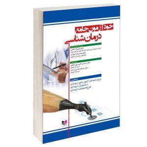 خودآموز جامع درمان شناسی