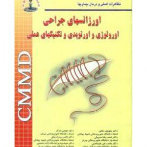 CMMD اورژانسهای جراحی اورولوژی و ارتوپدی و تکنیکهای عملی