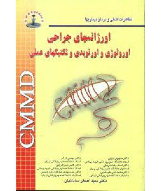 کتابCMMD اورژانسهای جراحی اورولوژی و اورتوپدی و تکنیکهای عملی