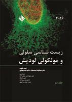 زیست شناسی سلولی و مولکولی لودیش – جلد دوم