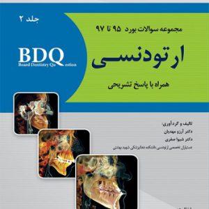 BDQ مجموعه سوالات ارتقاء ارتودنسی – جلد دوم (۹۷-۹۵)