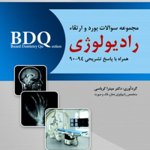 BDQ مجموعه سوالات بورد رادیولوژی ۹۴-۹۰