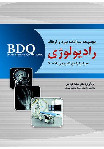 BDQ مجموعه سوالات بورد رادیولوژی 94-90