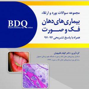 BDQ مجموعه سوالات بورد و ارتقاء بیماری های دهان، فک و صورت (۹۷-۹۴)