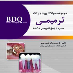 BDQ مجموعه سوالات بورد و ارتقاء ترمیمـی ۹۵ – ۸۵
