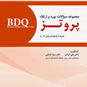 BDQ مجموعه سوالات بورد و ارتقاء پروتــز ۹۴ – ۹۰
