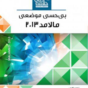 Book Brief خلاصه کتاب بیحسی موضعی (مالامد ۲۰۱۳)