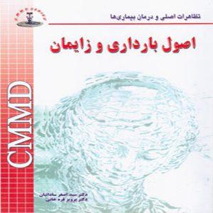 CMMD اصول بارداری و زایمان