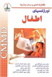 CMMD اورژانس های اطفال ( کودکان )