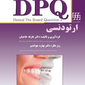DPQ ارتودنسی ( مجموعه سوالات ارتقا دندانپزشکی)