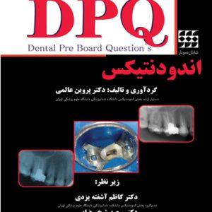 DPQ اندودنتیکس (مجموعه سوالات ارتقا دندانپزشکی)