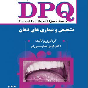 DPQ تشخیص و بیماری های دهان (مجموعه سوالات بورد دندانپزشکی)