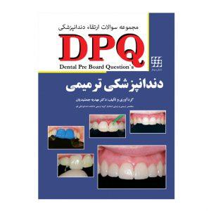 DPQ دندانپزشکی ترمیمی (مجموعه سوالات ارتقا دندانپزشکی)