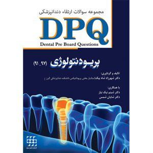 DPQ پریودنتولوژی ( مجموعه سوالات ارتقاء دندانپزشکی ۹۷ – ۹۱ )