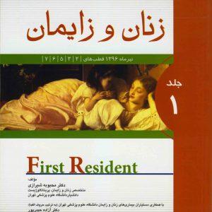 First Resident – آزمون ارتقاء زنان و زایمان تیر ۱۳۹۶ ( جلد ۱ )