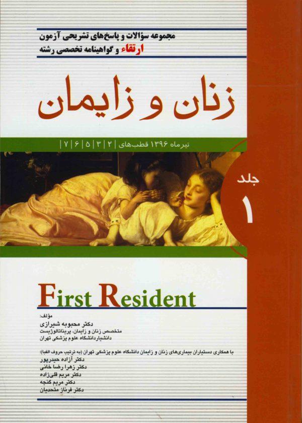 First resident - آزمون ارتقاء زنان و زایمان تیر 1396