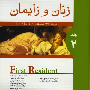 First Resident – آزمون ارتقاء زنان و زایمان تیر ۱۳۹۶ ( جلد ۲ )
