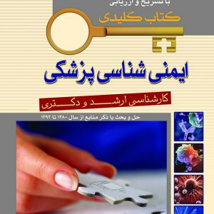 Key Book بانک جامع سوالات ایمنی شناسی پزشکی ۸۰-۹۳