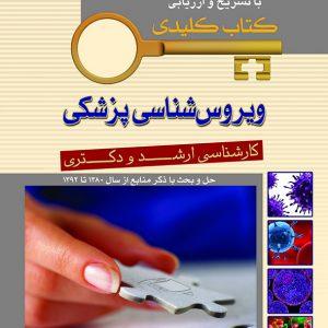 Key Book بانک جامع سوالات ویروس شناسی پزشکی
