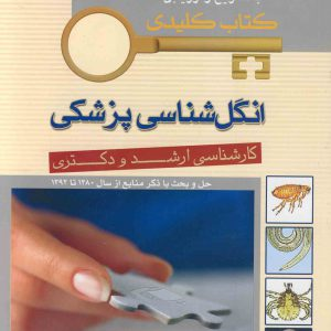Keybook – بانک جامع سوالات انگل شناسی
