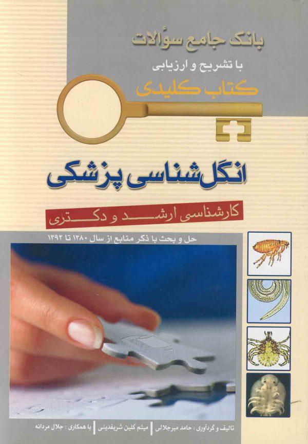Keybook - بانک جامع سوالات انگل شناسی