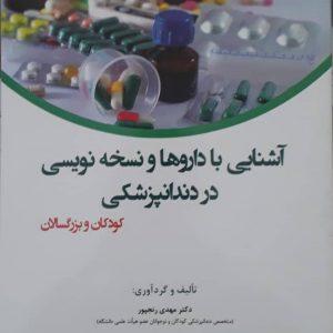 آشنایی با داروها و نسخه نویسی در دندانپزشکی ( کودکان و بزرگسالان )