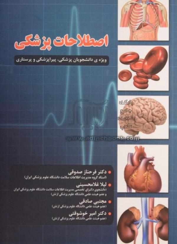 اصطلاحات پزشکی ( ویژه دانشجویان پزشکی و پیراپزشکی )