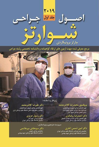 اصول جراحی شوارتز ۲۰۱۹ نشر اشراقیه جلد۱ فصل ۱ تا ۱۰ ۱