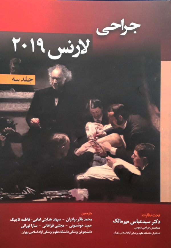 کتاب جراحی لارنس 2019 ترجمه فارسی