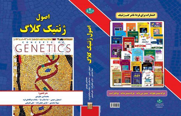 اصول ژنتیک کلاگ جلد ۲
