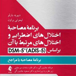 برنامه مصاحبه اختلالهای اضطرابی و اختلالهای مرتبط با آن براساس DSM-5
