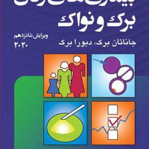 بیماریهای زنان برک و نواک ۲۰۲۰ (جلد دوم)