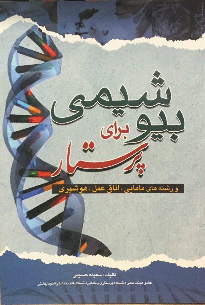 بیوشیمی برای پرستار دکتر سعیده حسینی نشر اشراقیه