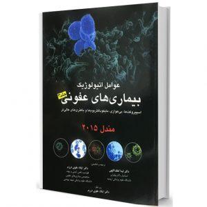 ترجمه مندل عفونی ۲۰۱۵ – جلد ۳ ( عوامل اتیولوژیک بیماریهای عفونی )