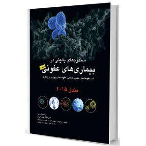 ترجمه مندل عفونی ۲۰۱۵ – سندرم بالینی در بیماریهای عفونی ( جلد ۱ )