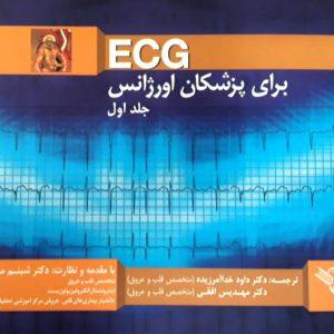 ECG برای پزشکان اورژانس جلد اول