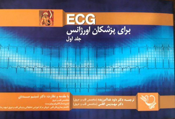 تفسیر ۱۵۰ نوار ECG – الکتروکاردیوگرافی ۲۰۱۹