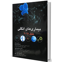 ترجمه مندل عفونی ۲۰۱۵ ( بیماری های انگلی )
