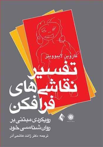 خرید کتاب تفسیر نقاشی های فرافکن - خرید کتاب های روانشناسی و روانپزشکی از نشر اشراقیه