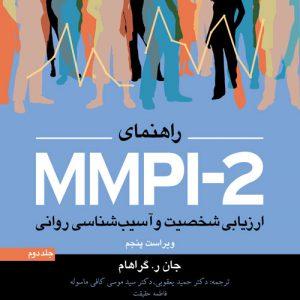 راهنمای MMPI-2 ارزیابی شخصیت و آسیب شناسی روانی (جلد دوم )