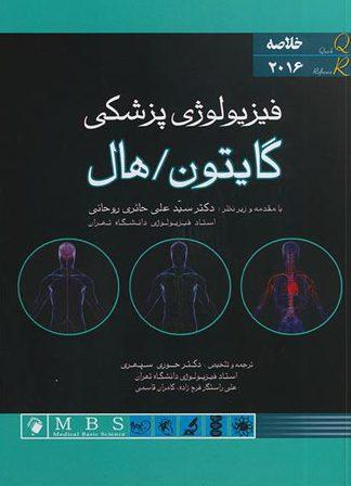 خلاصه گایتون - خرید کتاب فیزیولوژی